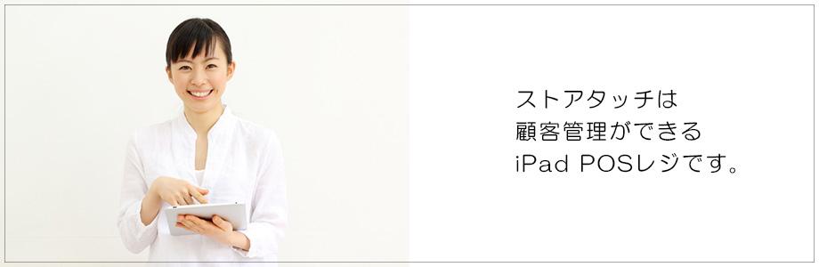 ストアタッチは顧客管理ができるiPadを使ったPOSレジです。