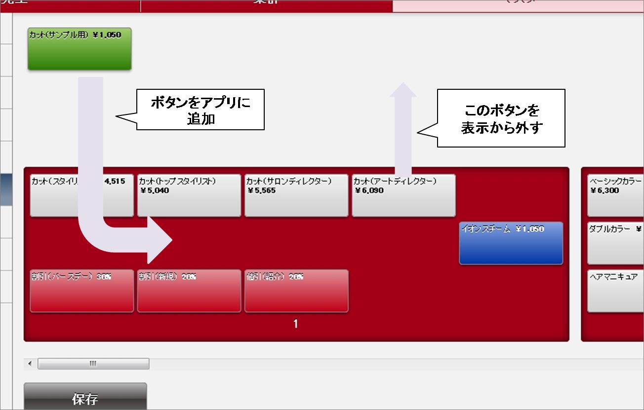 商品ボタン配置の例