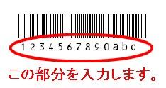 商品バーコード