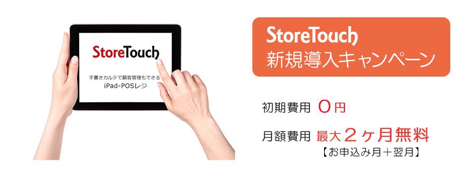 StoreTouch 新規導入キャンペーン