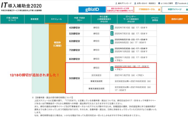スクリーンショット 2020-10-30 16.51.43