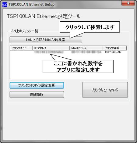 TSP100LAN検索