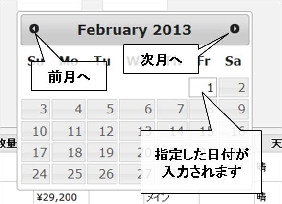 日付をタッチした時に表示されるカレンダー